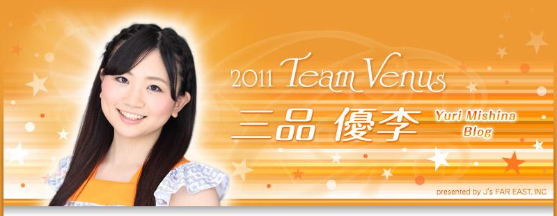 2011 team venus 三品優李 ブログ